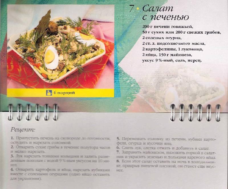 Иллюстрация 1 из 2 для Блюда из грибов - Мария Ильина | Лабиринт - книги. Источник: Светланик