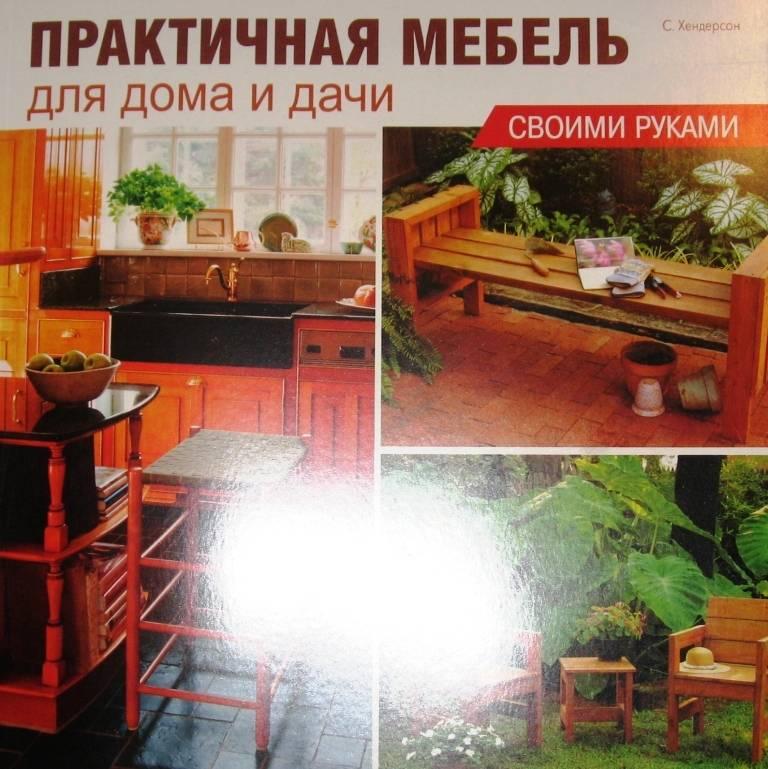 Иллюстрация 1 из 8 для Практичная мебель для дома и дачи своими руками - Стиви Хендерсон | Лабиринт - книги. Источник: Zhanna