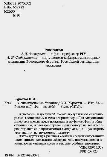 Иллюстрация 1 из 7 для Обществознание. Учебное пособие для ссузов - Валерий Касьянов   Лабиринт - книги. Источник: Galia