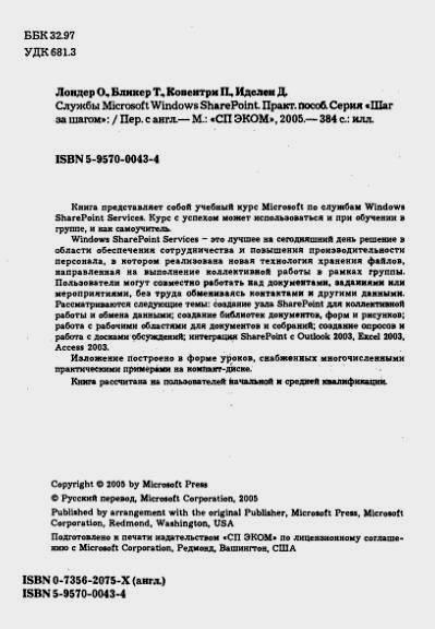 Иллюстрация 1 из 9 для MS Windows Службы SharePoint (книга) - Лондер, Бликер, Ковентри, Иделен | Лабиринт - книги. Источник: Galia