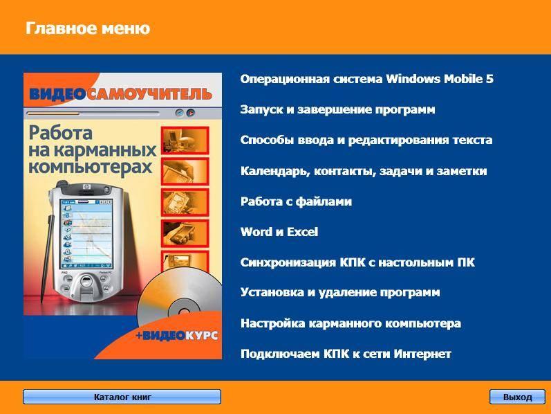 Иллюстрация 1 из 5 для Работа на карманных компьютерах: Видеосамоучитель + CD - В. Синицын   Лабиринт - книги. Источник: Galia