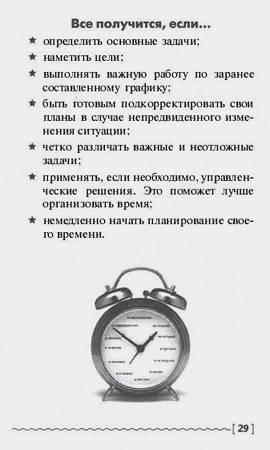 Иллюстрация 1 из 2 для Управление временем - Кейт Кинан | Лабиринт - книги. Источник: Galia