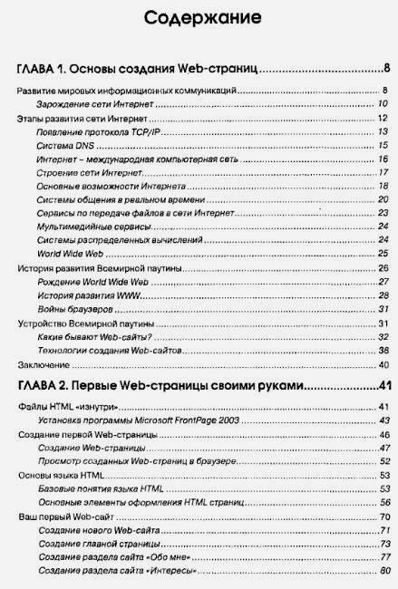 Иллюстрация 1 из 9 для Web-мастеринг без посторонней помощи - Борис Артанов | Лабиринт - книги. Источник: Galia