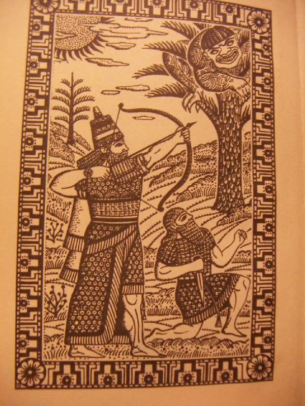 """Иллюстрация 1 из 9 для Эпос о Гильгамеше (""""О все видавшем"""")   Лабиринт - книги. Источник: Алонсо Кихано"""