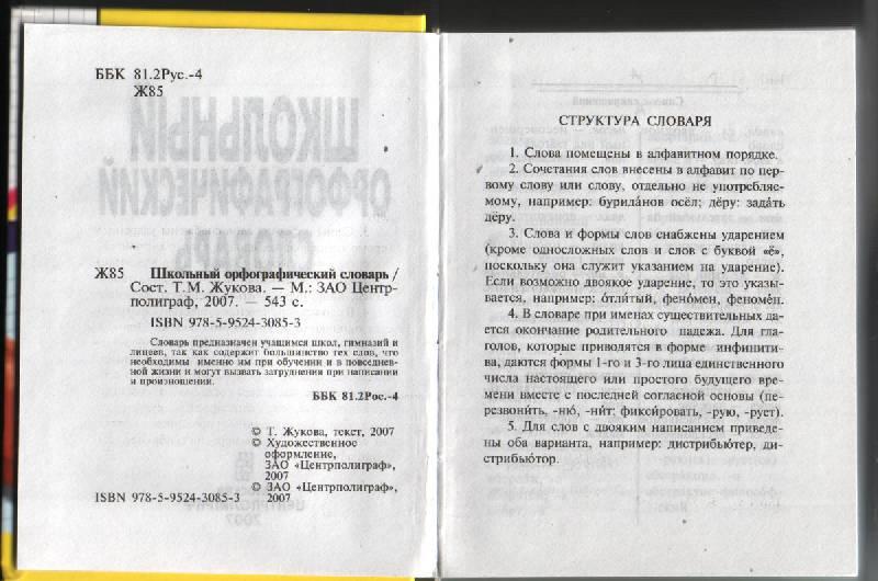 Иллюстрация 1 из 3 для Школьный орфографический словарь   Лабиринт - книги. Источник: Rainbow