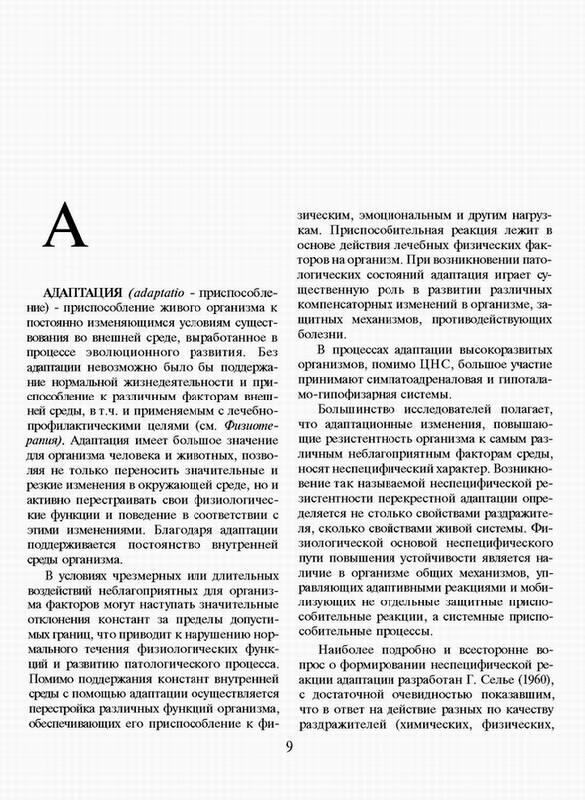 Иллюстрация 1 из 9 для Физиотерапия. Универсальная медицинская энциклопедия - Владимир Улащик | Лабиринт - книги. Источник: Panterra