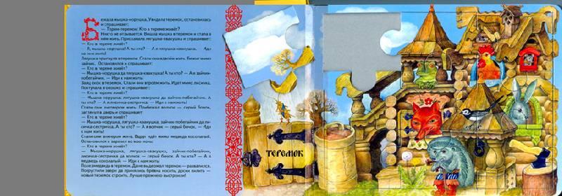 Иллюстрация 1 из 2 для Русские народные сказки-мозаики | Лабиринт - книги. Источник: Книголюб