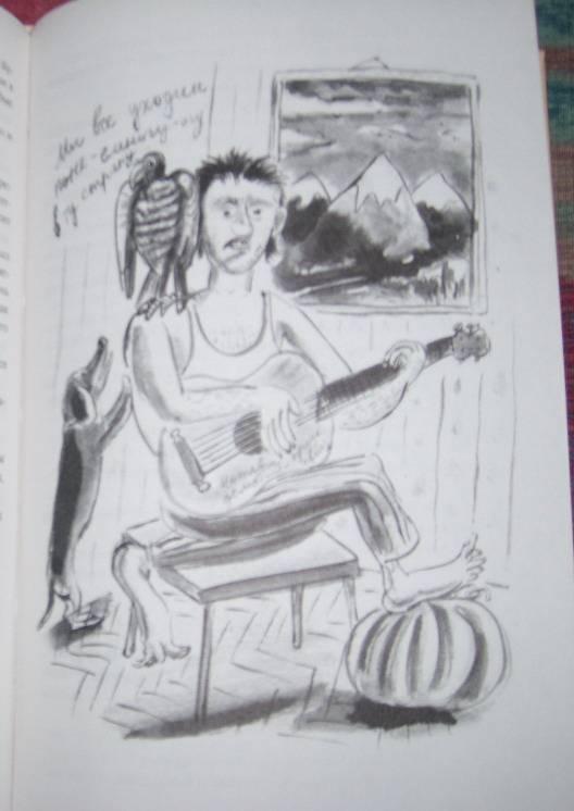 Иллюстрация 1 из 4 для Моя собака любит джаз, или Жизнь и приключения милиционера Караваева - Марина Москвина | Лабиринт - книги. Источник: Nikita