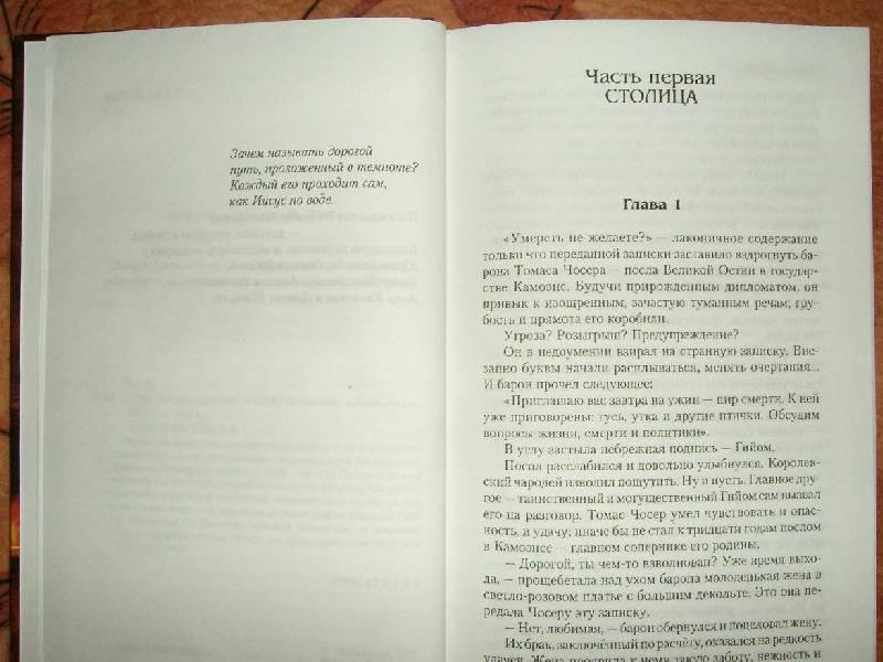 Иллюстрация 1 из 4 для Меч, Палач, Дракон - Александр Рау   Лабиринт - книги. Источник: Катарина