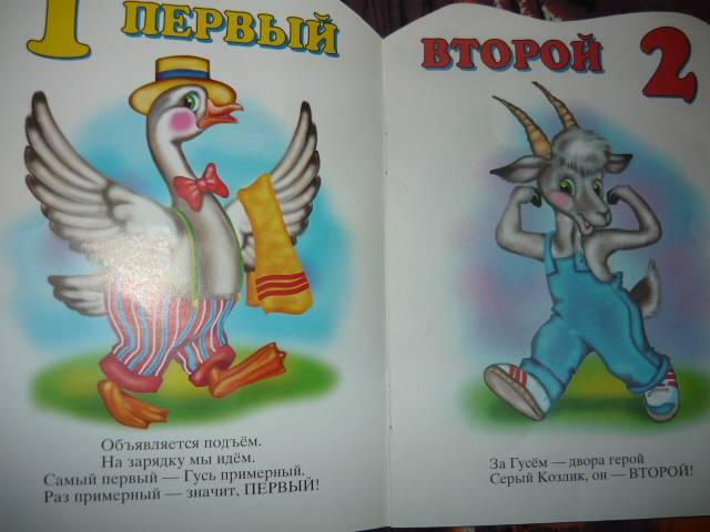 Иллюстрация 1 из 5 для На зарядку по порядку - Владимир Степанов   Лабиринт - книги. Источник: Ромашка:-)