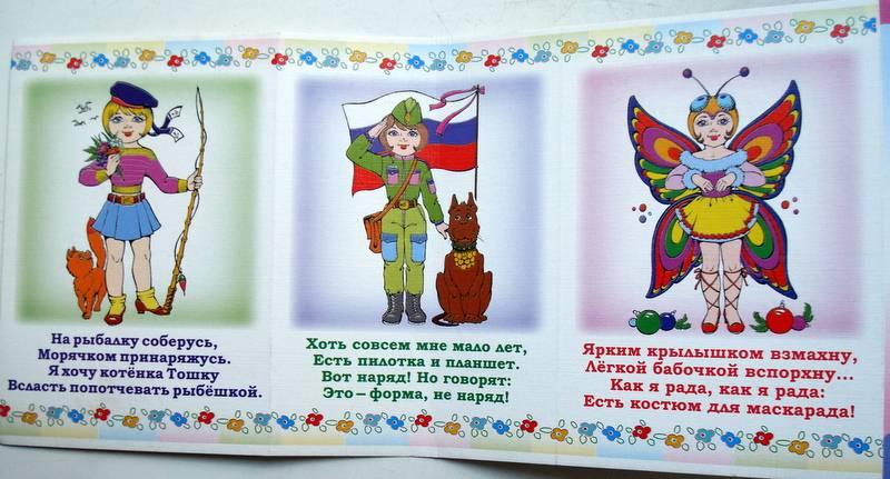 Иллюстрация 1 из 4 для Раскладушка: Мои любимые наряды - Константин Северинец | Лабиринт - книги. Источник: Бривух