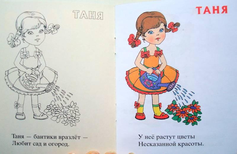 Иллюстрация 1 из 5 для Куклы-3 | Лабиринт - книги. Источник: Бривух