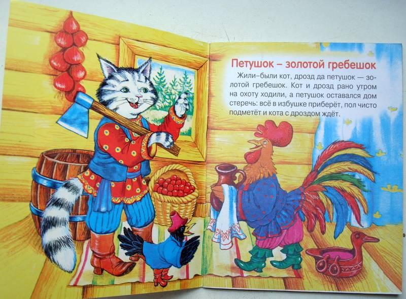 Иллюстрация 1 из 5 для Петушок - золотой гребешок. Петушок и бобовое зернышко: Русские народные сказки с сокращениями | Лабиринт - книги. Источник: Бривух
