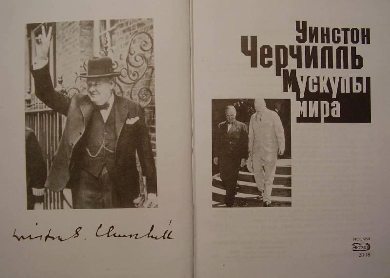 Иллюстрация 1 из 3 для Мускулы мира - Уинстон Черчилль | Лабиринт - книги. Источник: july