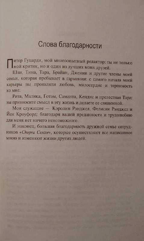 Иллюстрация 1 из 3 для Книга тайн: Как познать тайные сферы жизни - Дипак Чопра | Лабиринт - книги. Источник: july