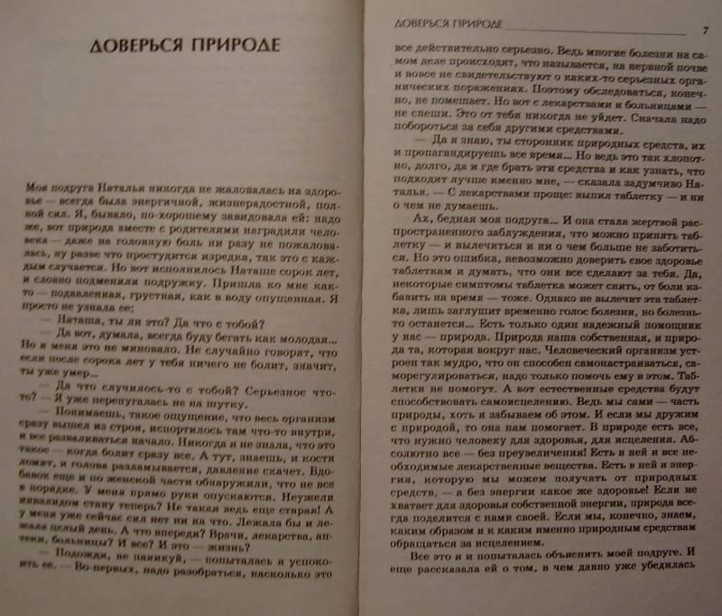 Иллюстрация 1 из 3 для Народный лечебник - Анастасия Семенова | Лабиринт - книги. Источник: july