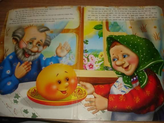 Иллюстрация 1 из 2 для По слогам читаю сам: Колобок   Лабиринт - книги. Источник: Kisа