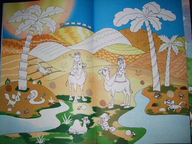 Иллюстрация 1 из 2 для По дороге с облаками... - Ирина Мальцева | Лабиринт - книги. Источник: *  Надежда