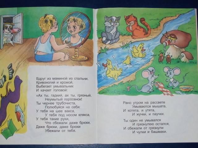Иллюстрация 36 из 37 для Мойдодыр - Корней Чуковский | Лабиринт - книги. Источник: *  Надежда