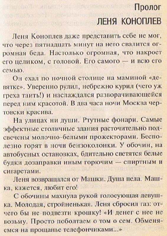 Иллюстрация 1 из 6 для Дамы убивают кавалеров: Роман - Литвинова, Литвинов | Лабиринт - книги. Источник: Большая Берта