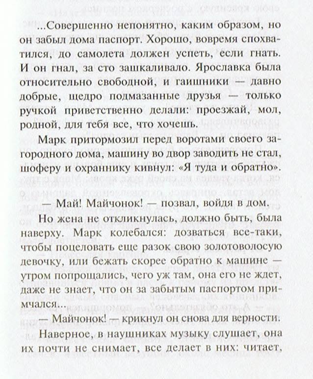 Иллюстрация 1 из 5 для Ведьма для инквизитора: Роман - Татьяна Гармаш-Роффе | Лабиринт - книги. Источник: Большая Берта