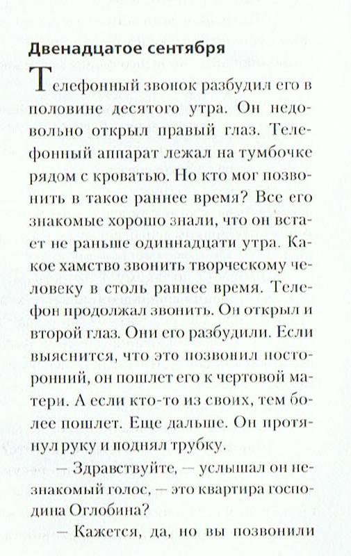 Иллюстрация 1 из 6 для Цена бесчестия - Чингиз Абдуллаев | Лабиринт - книги. Источник: Большая Берта