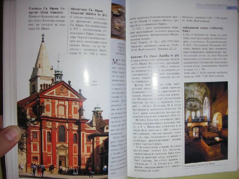 Иллюстрация 1 из 5 для Прага: Путеводитель - Луис Джеймс   Лабиринт - книги. Источник: kisska