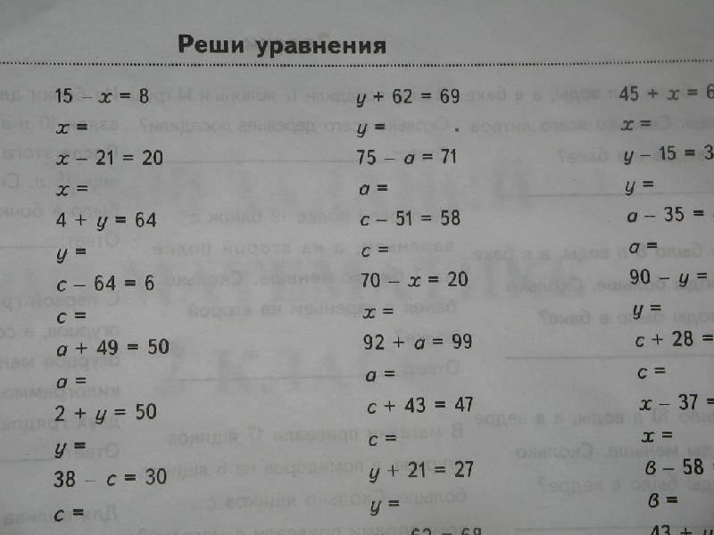 Иллюстрация 1 из 3 для 5000 заданий по математике. 2 класс. ФГОС - Николаева, Иванова | Лабиринт - книги. Источник: Semisvetik
