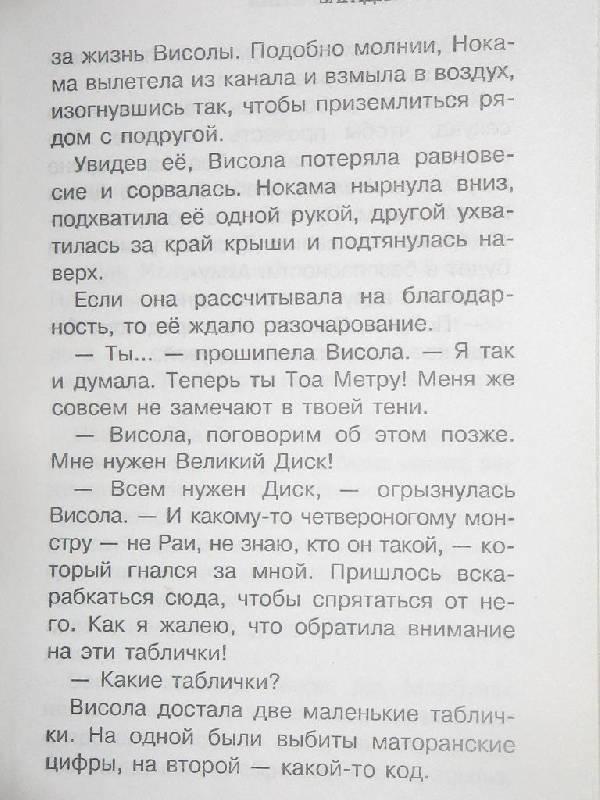 Иллюстрация 1 из 3 для Загадка Метру Нуи - Грег Фаршти   Лабиринт - книги. Источник: Semisvetik