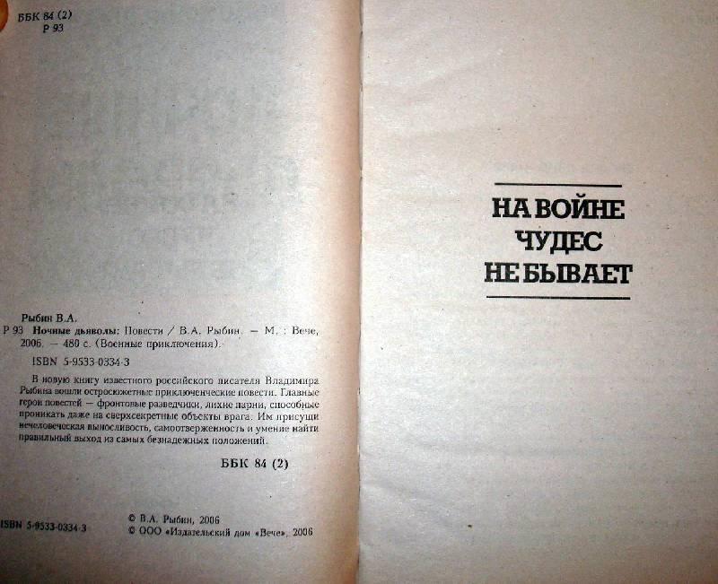 Иллюстрация 1 из 4 для Ночные дьяволы: Повести - Владимир Рыбин | Лабиринт - книги. Источник: Мефи