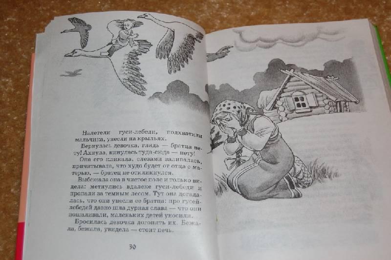 Иллюстрация 1 из 2 для Русские народные сказки. Несмеяна-царевна   Лабиринт - книги. Источник: Кабриц Мария Сергеевна