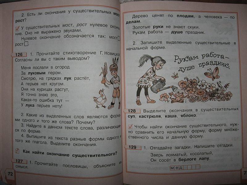 Учебник по русскому языку 3 класс полякова