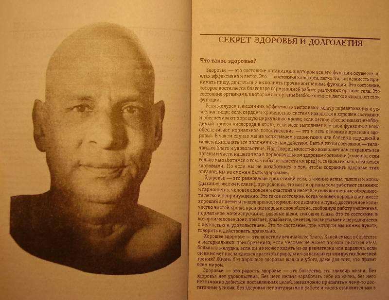 Иллюстрация 1 из 2 для Йога и здоровье - Свами Шивананда   Лабиринт - книги. Источник: july