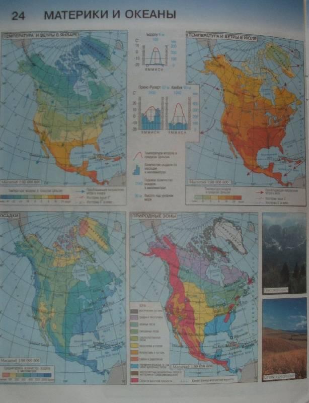 Иллюстрация 1 из 3 для Атлас с комплектом контурных карт. Материки, океаны, народы и страны. 7 класс | Лабиринт - книги. Источник: Иванова  Екатерина