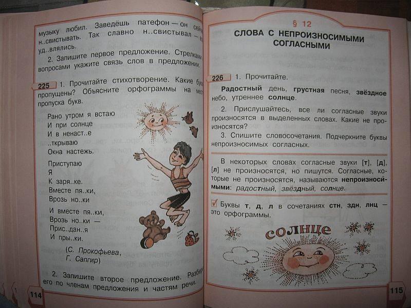 языку решебник 4 русскому полякова часть класс по