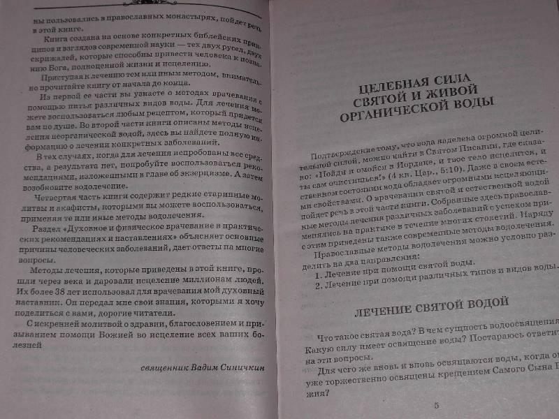 Иллюстрация 1 из 6 для Вода побеждает болезни: Православные рецепты водолечения - Вадим Отец   Лабиринт - книги. Источник: ---Ирина----