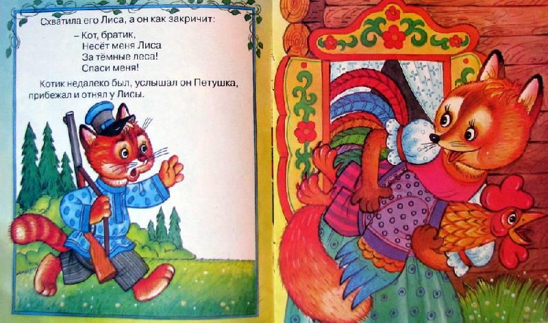 Иллюстрация 1 из 12 для Кот, петух и лиса | Лабиринт - книги. Источник: Астроида