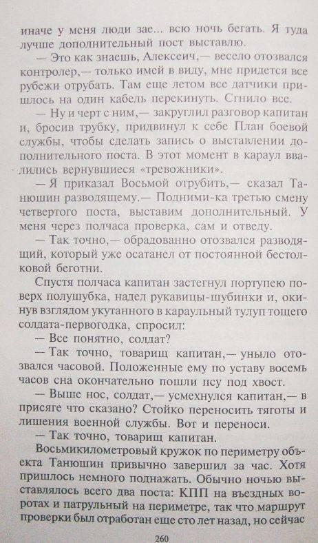 Иллюстрация 1 из 11 для Собор - Роман Злотников | Лабиринт - книги. Источник: Rumeur