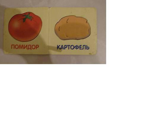 Иллюстрация 1 из 2 для Овощи | Лабиринт - книги. Источник: Исаенко Мария Владимировна