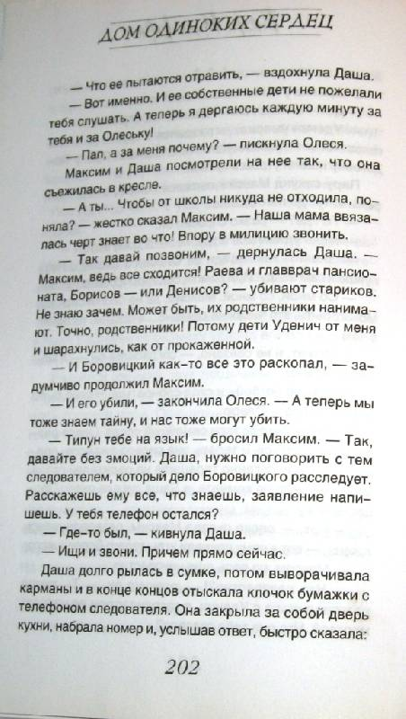 Иллюстрация 1 из 11 для Дом одиноких сердец - Елена Михалкова | Лабиринт - книги. Источник: Zhanna