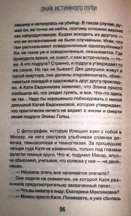 Иллюстрация 1 из 11 для Знак Истинного Пути - Елена Михалкова | Лабиринт - книги. Источник: Zhanna