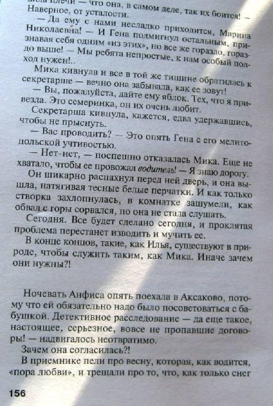 Иллюстрация 1 из 9 для Закон обратного волшебства - Татьяна Устинова | Лабиринт - книги. Источник: Zhanna