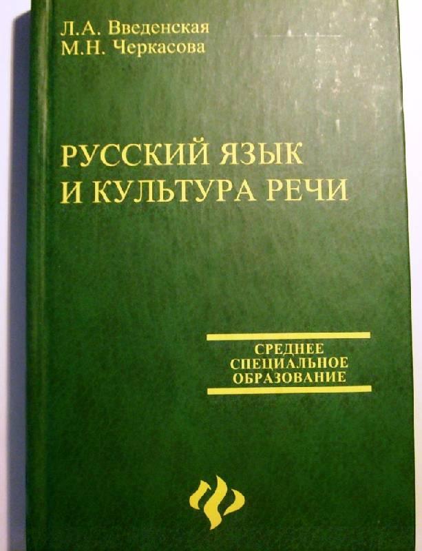 Решебник по русскому языку культура речи