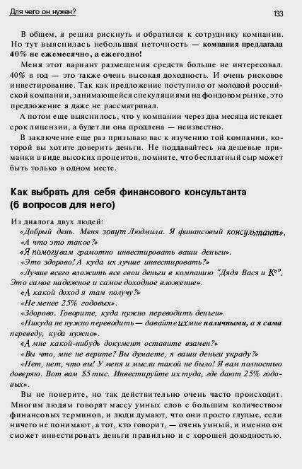 Иллюстрация 1 из 3 для Как составить личный финансовый план. Путь к финансовой независимости - Владимир Савенок | Лабиринт - книги. Источник: Galia