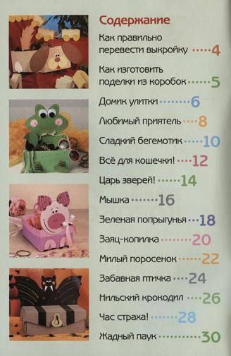 Иллюстрация 1 из 25 для Живые коробочки - Анна Падберг | Лабиринт - книги. Источник: Galia