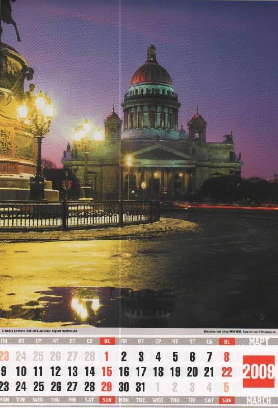 Иллюстрация 1 из 6 для Календарь 2009 (КР4-09002) Ночной Санкт-Петербург (мал.) | Лабиринт - сувениры. Источник: SVETLANKA