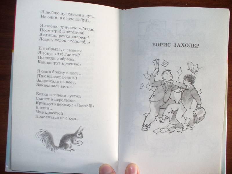Иллюстрация 1 из 7 для Любимые стихи - Чуковский, Михалков, Барто, Заходер | Лабиринт - книги. Источник: Ценитель классики