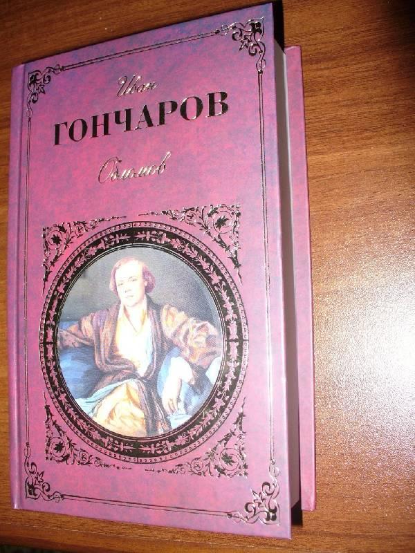 Иллюстрация 1 из 11 для Обломов: Роман в четырех частях - Иван Гончаров | Лабиринт - книги. Источник: Ценитель классики