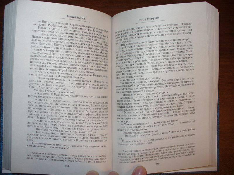Иллюстрация 1 из 4 для Петр Первый: Роман - Алексей Толстой | Лабиринт - книги. Источник: Ценитель классики