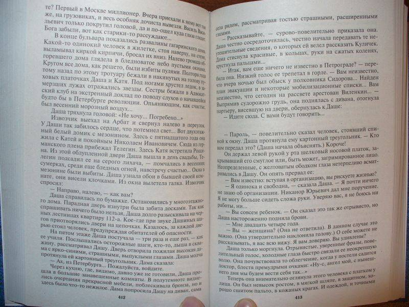 Иллюстрация 1 из 5 для Хождение по мукам - Алексей Толстой | Лабиринт - книги. Источник: Ценитель классики